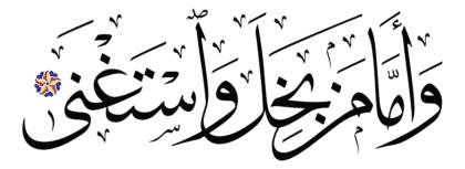 al-Layl 92, 8