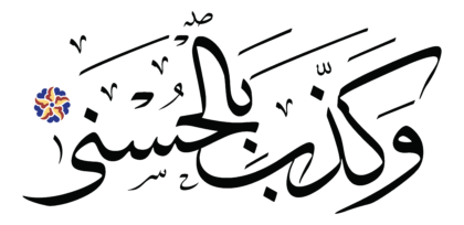 al-Layl 92, 9
