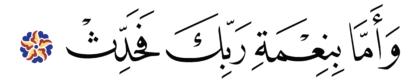aḍ-Ḍuḥā 93, 11