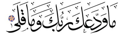 aḍ-Ḍuḥā 93, 3
