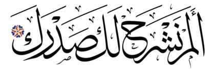 aš-Šarḥ 94, 1
