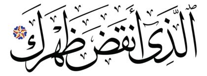 aš-Šarḥ 94, 3
