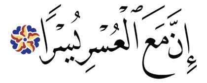 aš-Šarḥ 94, 6