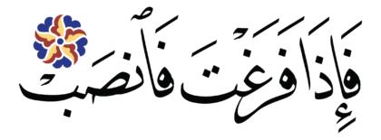 aš-Šarḥ 94, 7