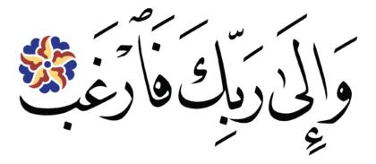 aš-Šarḥ 94, 8