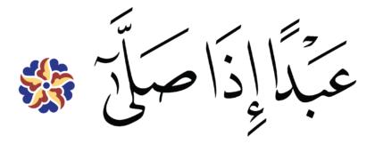 al-ʿAlaq̈ 96, 10