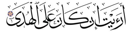 al-ʿAlaq̈ 96, 11