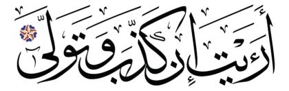 al-ʿAlaq̈ 96, 13
