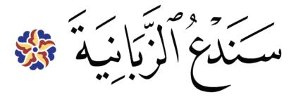 al-ʿAlaq̈ 96, 18