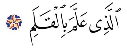 al-ʿAlaq̈ 96, 4