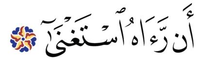al-ʿAlaq̈ 96, 7