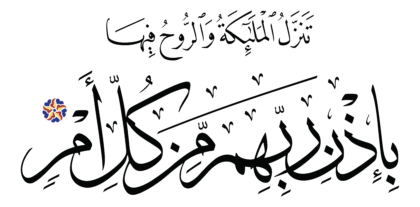 al-Q̈adr 97, 4