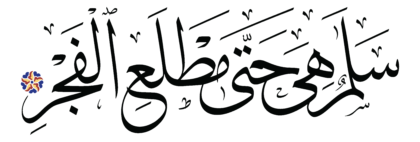 al-Q̈adr 97, 5