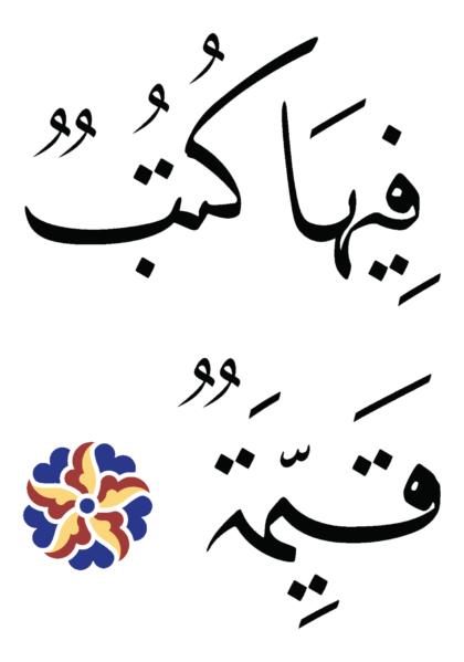 al-Bayyinah 98, 3