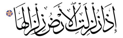Az-Zalzalah 99, 1