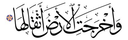 Az-Zalzalah 99, 2
