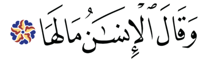 Az-Zalzalah 99, 3