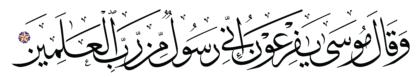 Al-A'raf 7, 104
