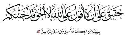 Al-A'raf 7, 105