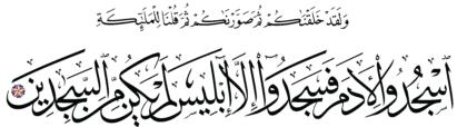 Al-A'raf 7, 11