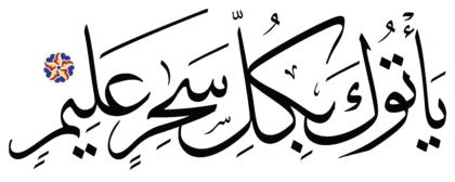 Al-A'raf 7, 112