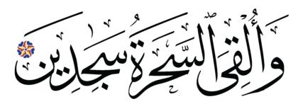 Al-A'raf 7, 120