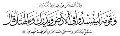 Al-A'raf 7, 127