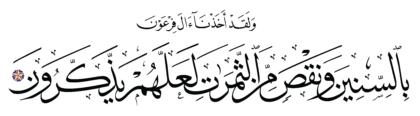 Al-A'raf 7, 130