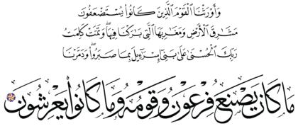 Al-A'raf 7, 137