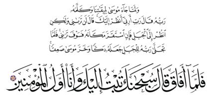 Al-A'raf 7, 143