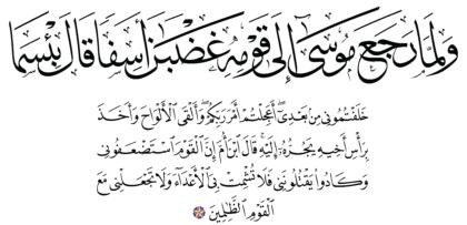 Al-A'raf 7, 150