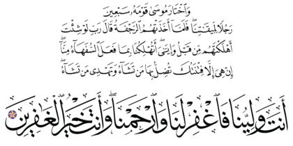 Al-A'raf 7, 155