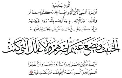 Al-A'raf 7, 157