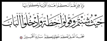 Al-A'raf 7, 161
