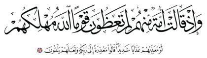 Al-A'raf 7, 164