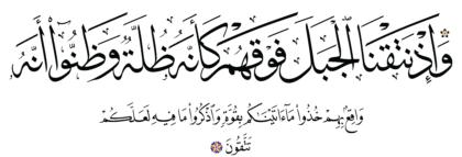 Al-A'raf 7, 171