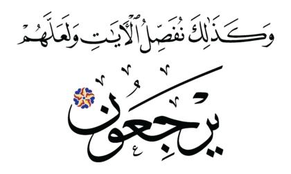 Al-A'raf 7, 174