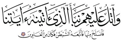 Al-A'raf 7, 175