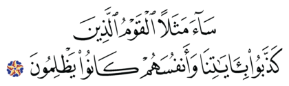 Al-A'raf 7, 177