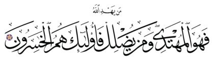 Al-A'raf 7, 178