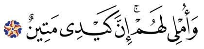 Al-A'raf 7, 183
