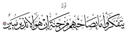 Al-A'raf 7, 184
