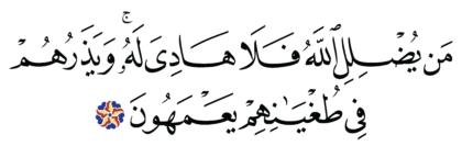 Al-A'raf 7, 186
