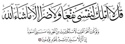 Al-A'raf 7, 188