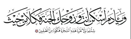 Al-A'raf 7, 19