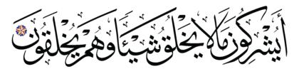 Al-A'raf 7, 191