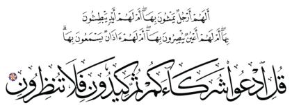 Al-A'raf 7, 195