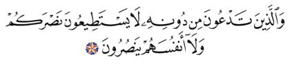 Al-A'raf 7, 197