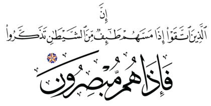 Al-A'raf 7, 201