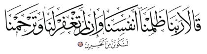 Al-A'raf 7, 23